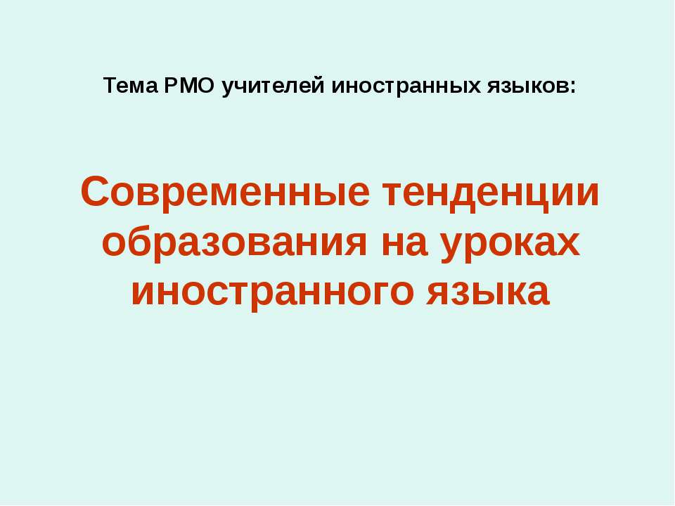 Тема РМО учителей иностранных языков: Современные тенденции образования на ур...