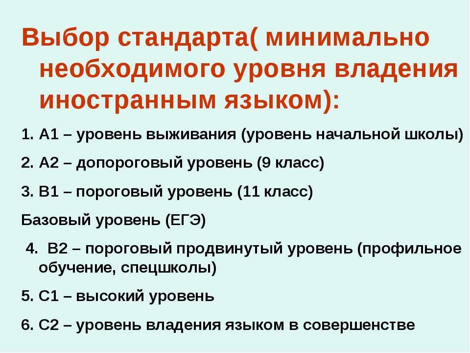 Выбор стандарта( минимально необходимого уровня владения иностранным языком):...