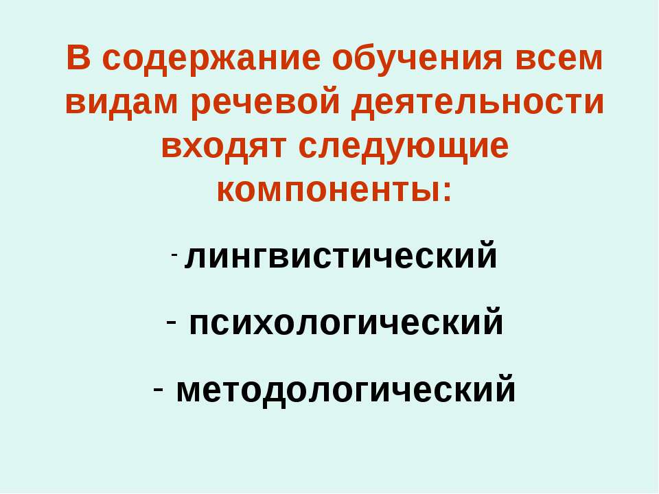 В содержание обучения всем видам речевой деятельности входят следующие компон...