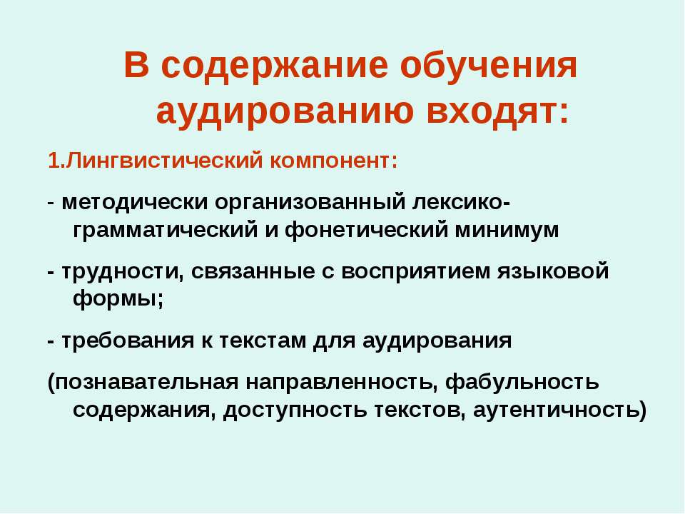 В содержание обучения аудированию входят: 1.Лингвистический компонент: - мето...