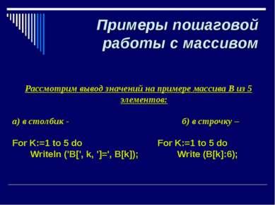 Примеры пошаговой работы с массивом Рассмотрим вывод значений на примере масс...