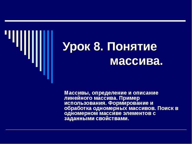 Урок 8. Понятие массива. Массивы, определение и описание линейного массива. П...