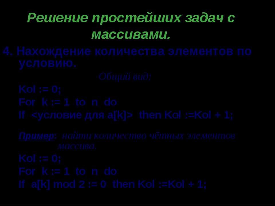 Решение простейших задач с массивами. 4. Нахождение количества элементов по у...