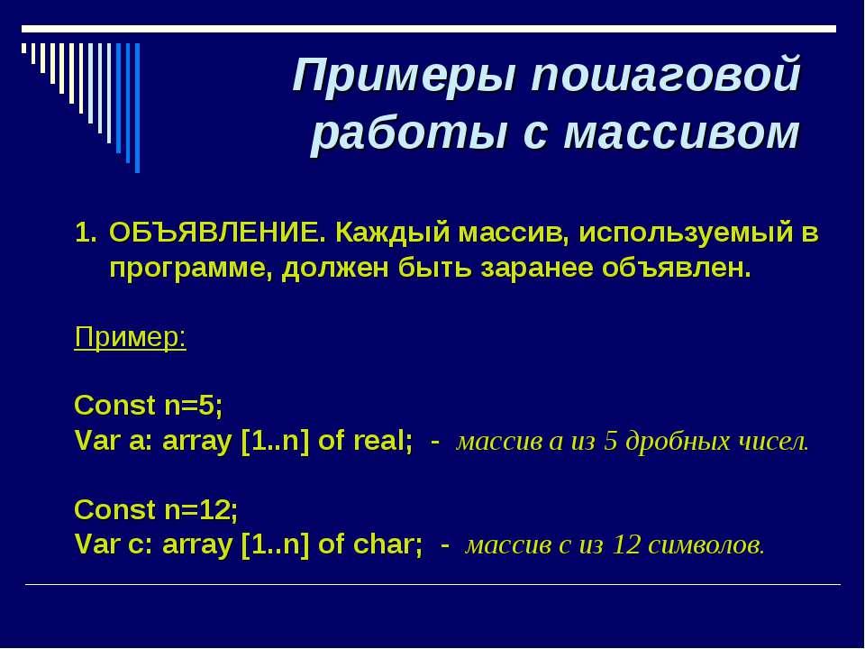 Примеры пошаговой работы с массивом ОБЪЯВЛЕНИЕ. Каждый массив, используемый в...