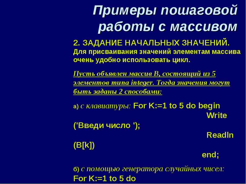 Примеры пошаговой работы с массивом 2. ЗАДАНИЕ НАЧАЛЬНЫХ ЗНАЧЕНИЙ. Для присва...