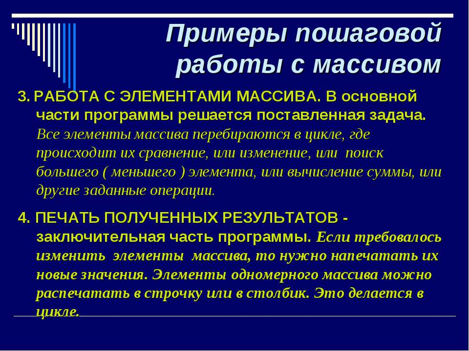 Примеры пошаговой работы с массивом 3. РАБОТА С ЭЛЕМЕНТАМИ МАССИВА. В основно...