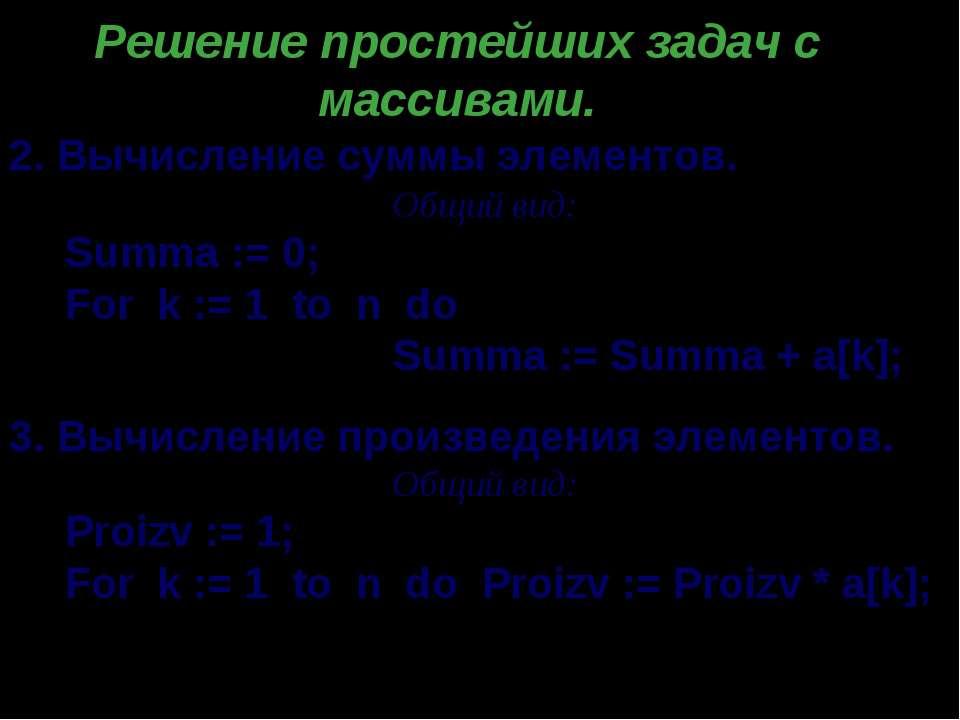 Решение простейших задач с массивами. 2. Вычисление суммы элементов. Общий ви...