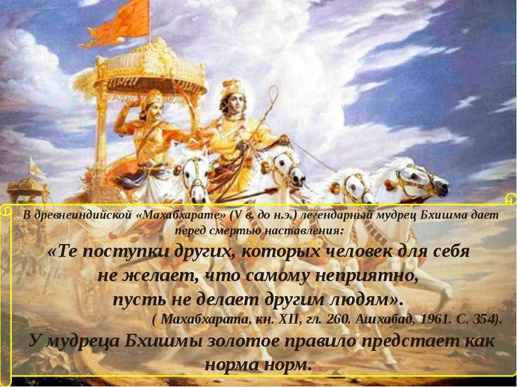В древнеиндийской «Махабхарате» (V в. до н.э.) легендарный мудрец Бхишма дает...