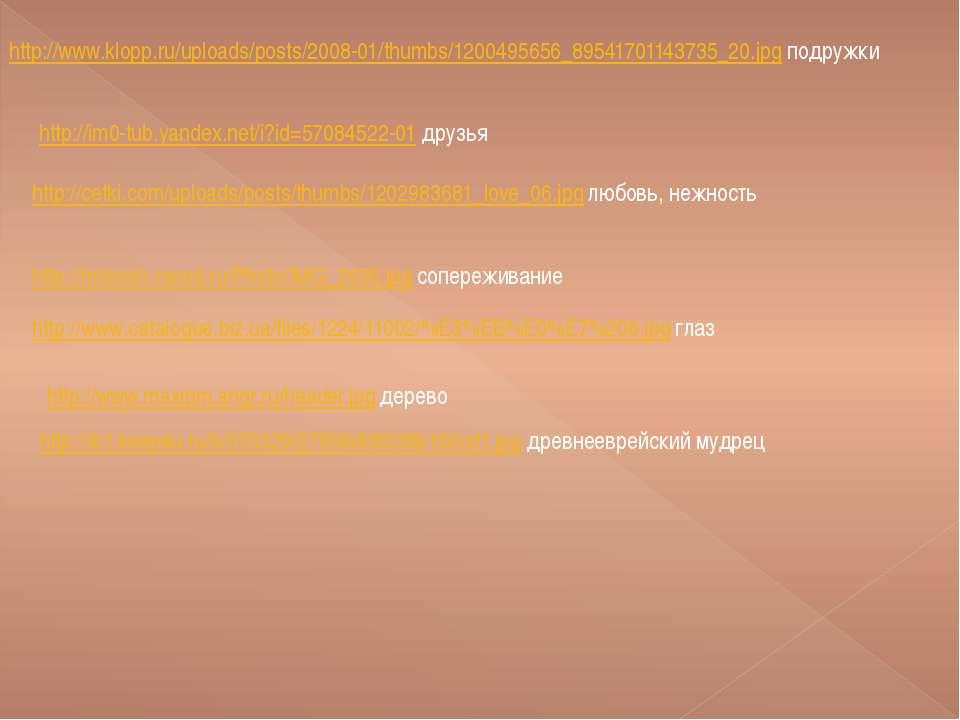http://www.klopp.ru/uploads/posts/2008-01/thumbs/1200495656_89541701143735_20...