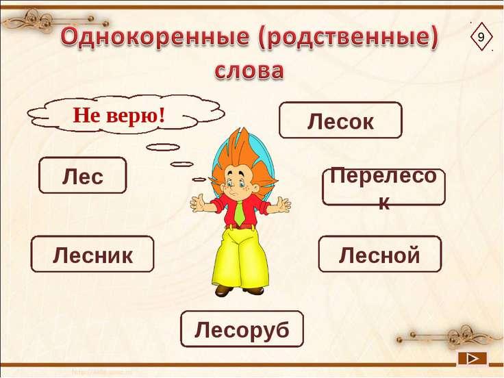 Перелесок Лесной Лесник Лесоруб Лесок Лес Не верю! 9