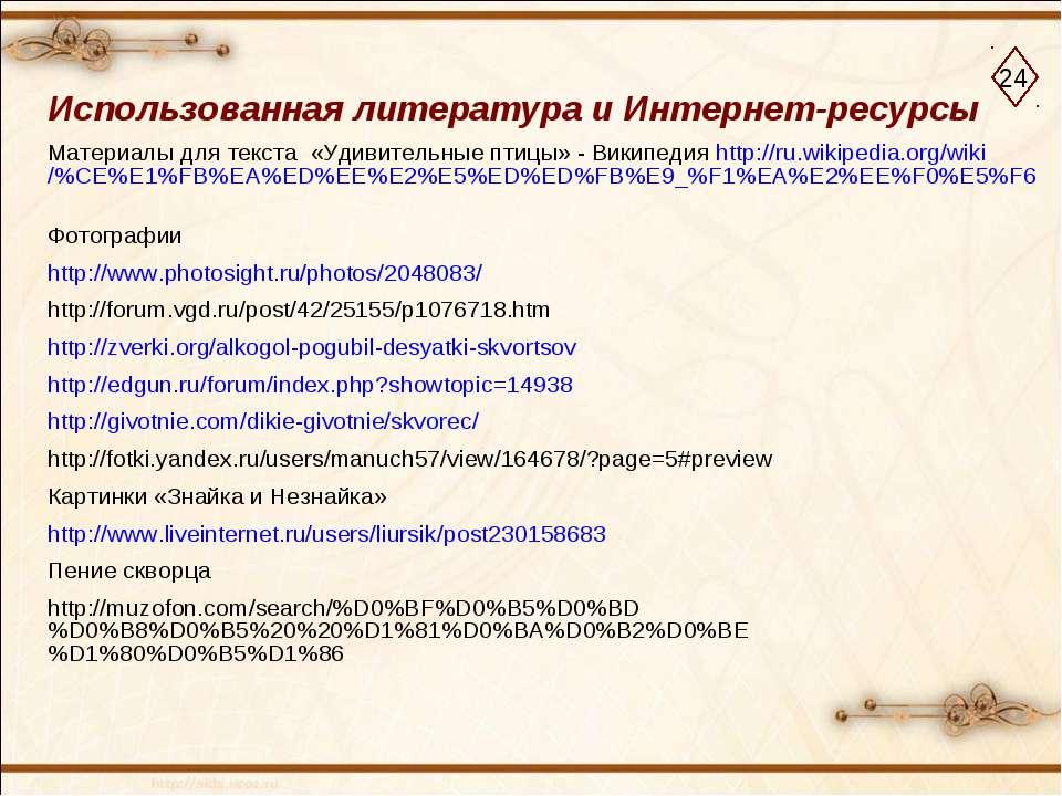 Использованная литература и Интернет-ресурсы Материалы для текста «Удивительн...