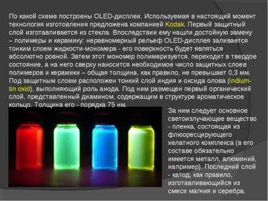 По какой схеме построены OLED-дисплеи. Используемая в настоящий момент технол...