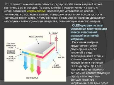Их отличает значительная гибкость: радиус изгиба таких изделий может достигат...