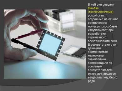 В ней они описали thin-film (тонкопленочные) устройства, созданные на основе ...