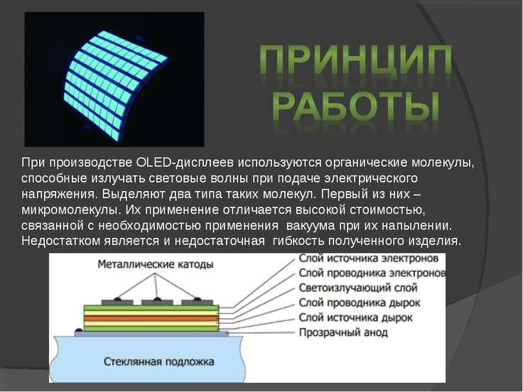 При производстве OLED-дисплеев используются органические молекулы, способные ...