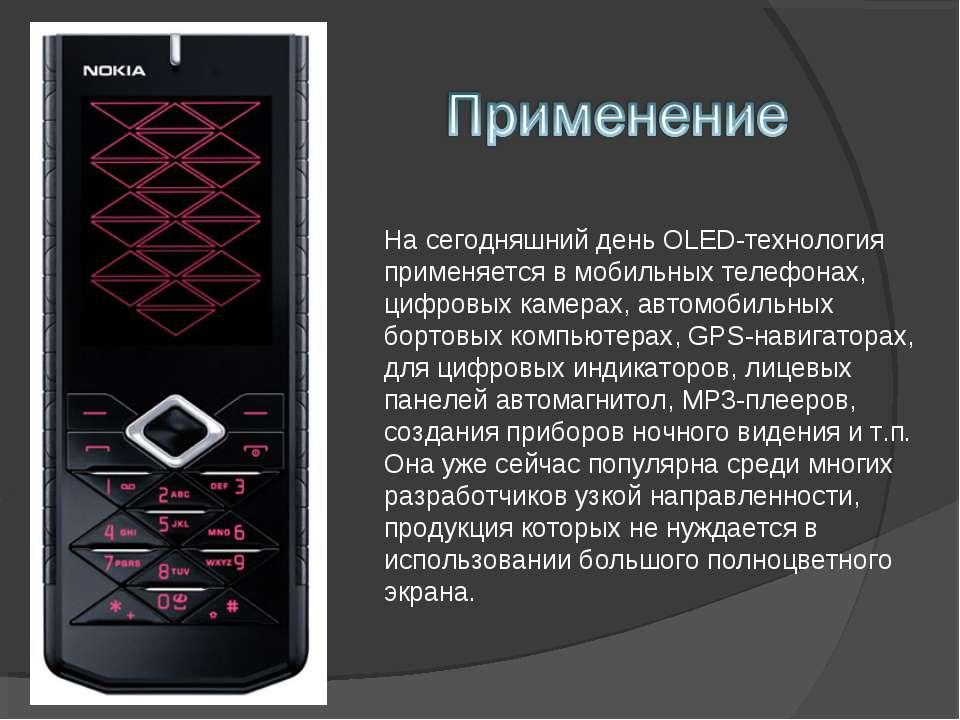 На сегодняшний день OLED-технология применяется в мобильных телефонах, цифров...