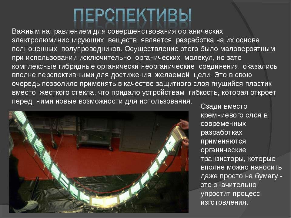 Важным направлением для совершенствования органических электролюминисцирующих...