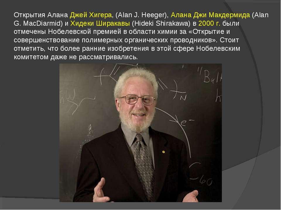 Открытия Алана Джей Хигера, (Alan J. Heeger), Алана Джи Макдермида (Alan G. M...