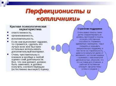 Перфекционисты и «отличники» Краткая психологическая характеристика ответстве...
