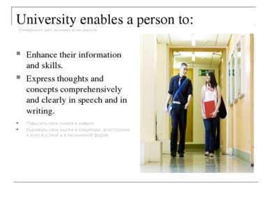 University enables a person to: Университет дает человеку возможность: Enhanc...