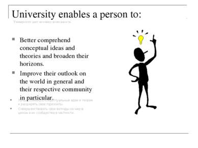 University enables a person to: Университет дает человеку возможность: Better...