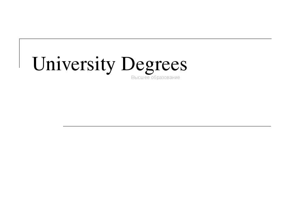 University Degrees Высшее образование