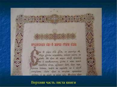 Верхняя часть листа книги