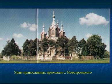 Храм православных прихожан с. Новотроицкого