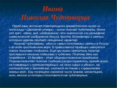 Перед вами экспонат Новотроицкого краеведческого музея из экспозиции «Церковн...