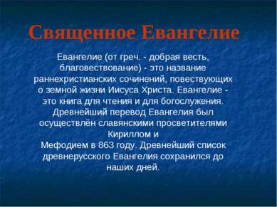 Евангелие (от греч. - добрая весть, благовествование) - это название раннехри...