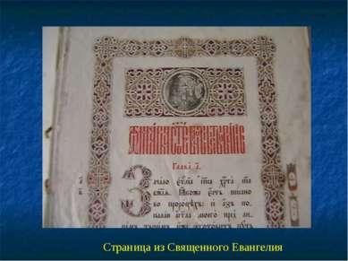 Страница из Священного Евангелия