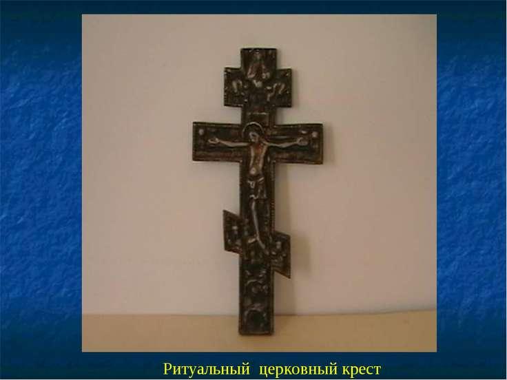 Ритуальный церковный крест