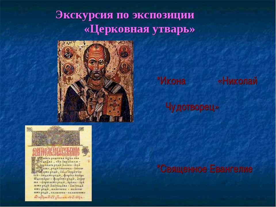 Экскурсия по экспозиции «Церковная утварь» *Икона «Николай Чудотворец» *Свяще...