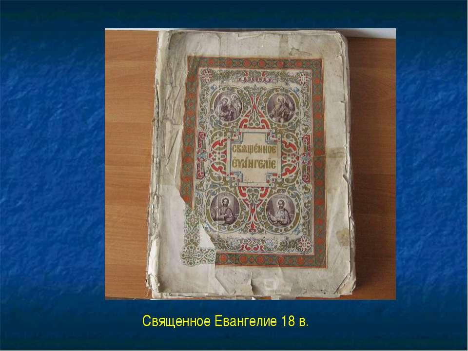 Священное Евангелие 18 в.