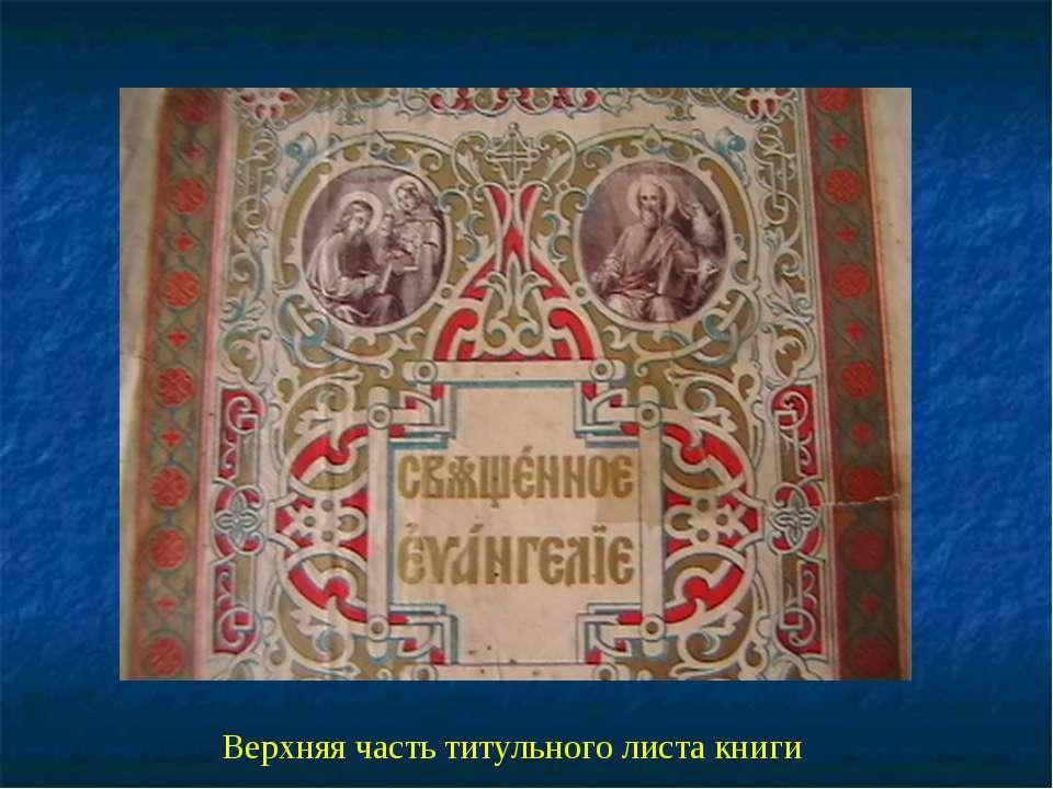 Верхняя часть титульного листа книги