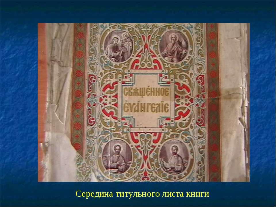 Середина титульного листа книги