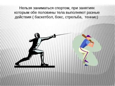 Нельзя заниматься спортом, при занятиях которым обе половины тела выполняют р...