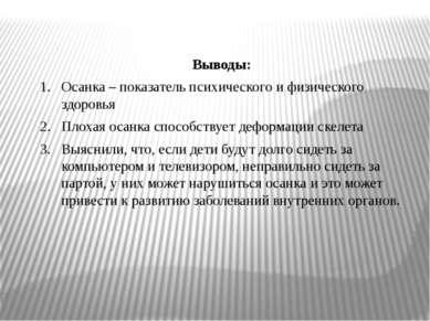 Выводы: Осанка – показатель психического и физического здоровья Плохая осанка...