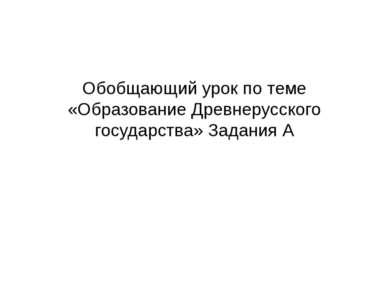 Обобщающий урок по теме «Образование Древнерусского государства» Задания А