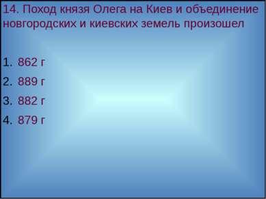 14. Поход князя Олега на Киев и объединение новгородских и киевских земель пр...