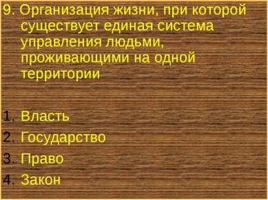 9. Организация жизни, при которой существует единая система управления людьми...