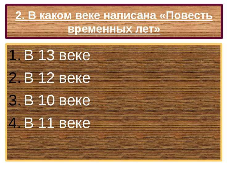 2. В каком веке написана «Повесть временных лет» В 13 веке В 12 веке В 10 век...