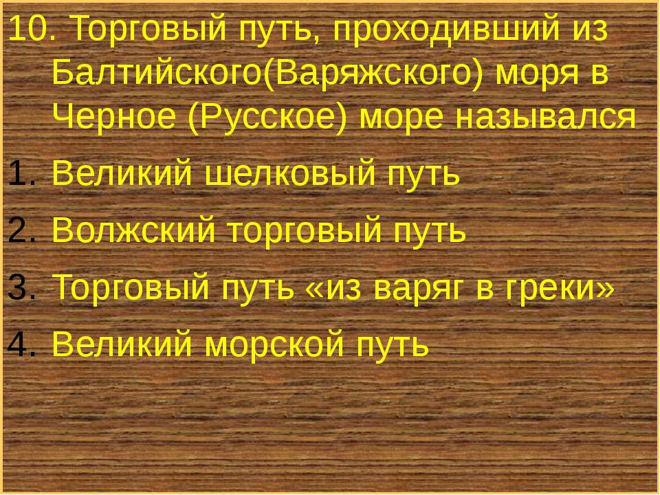 10. Торговый путь, проходивший из Балтийского(Варяжского) моря в Черное (Русс...