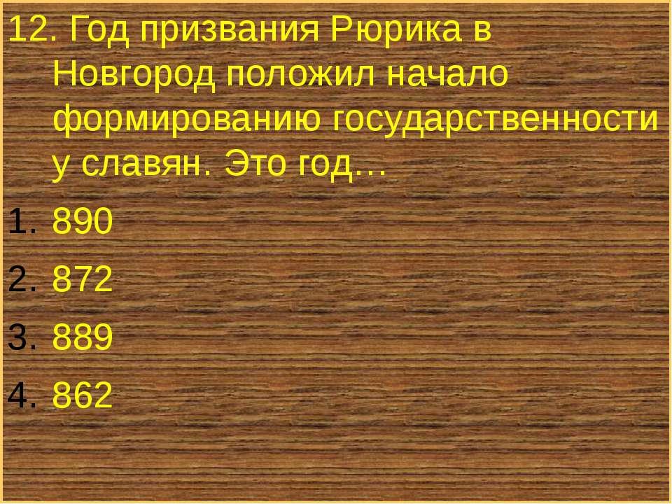 12. Год призвания Рюрика в Новгород положил начало формированию государственн...