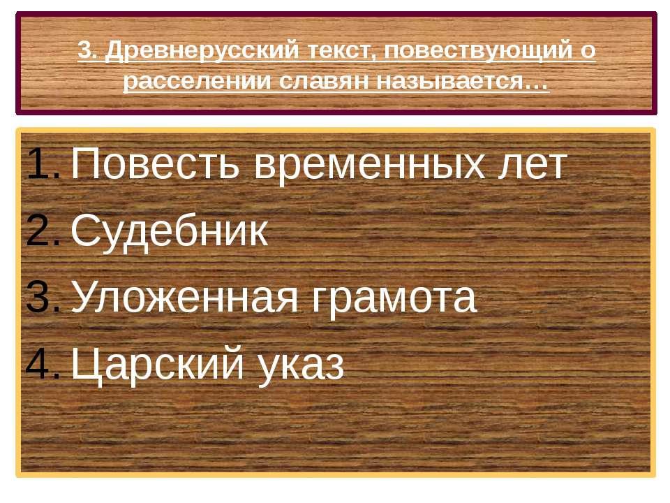 3. Древнерусский текст, повествующий о расселении славян называется… Повесть ...