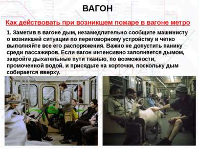 ВАГОН Как действовать при возникшем пожаре в вагоне метро 1. Заметив в вагоне...
