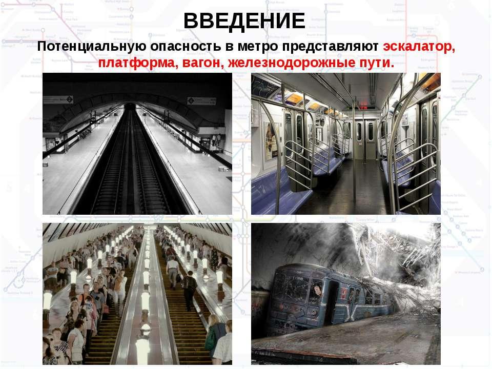ВВЕДЕНИЕ Потенциальную опасность в метро представляют эскалатор, платформа, в...