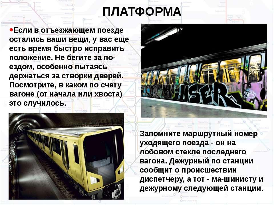 ПЛАТФОРМА Если в отъезжающем поезде остались ваши вещи, у вас еще есть время ...