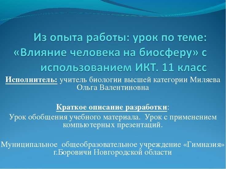 Исполнитель: учитель биологии высшей категории Миляева Ольга Валентиновна Кра...
