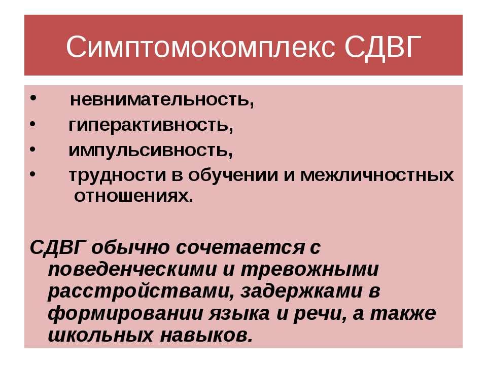 Симптомокомплекс СДВГ невнимательность, гиперактивность, импульсивность, труд...